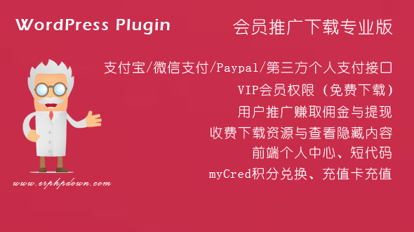 WordPress VIP收费下载插件Erphpdown v11.4插图
