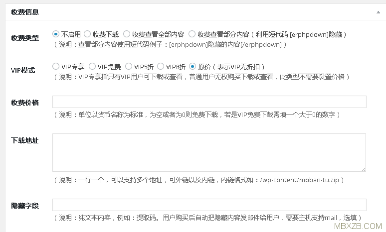 【WordPress插件】Erphpdown_v11.4VIP收费下载插件