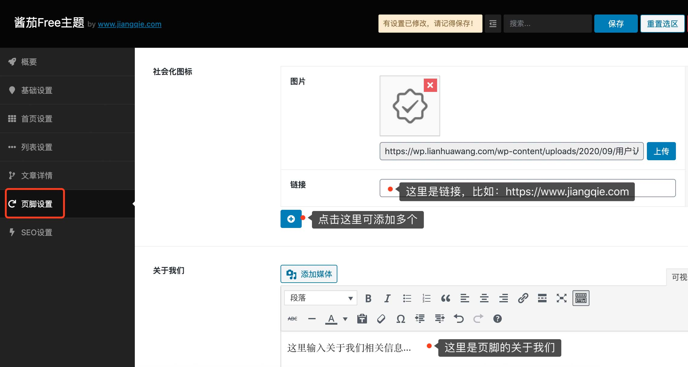 酱茄Free v1.0.0 WordPress主题